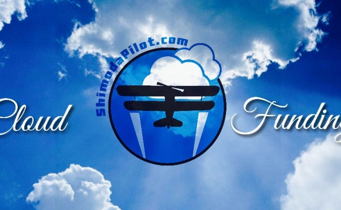 Cloud funding: Come fly with me flight training