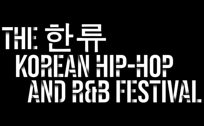 The Hallyu Korean Hip-hop and R&B Festival