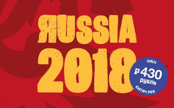 Лотерея - russia 2018 image