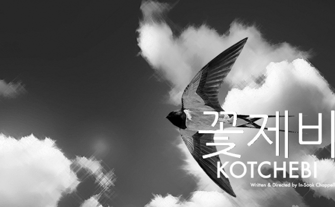 Kotchebi - short film image